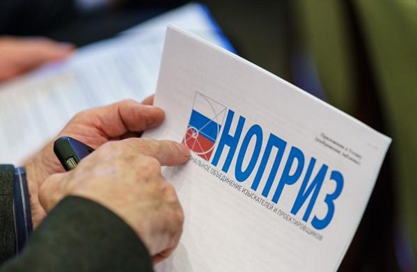 Внесение специалистов в реестр НОПРИЗ за 2 дня — 25 000р./человек